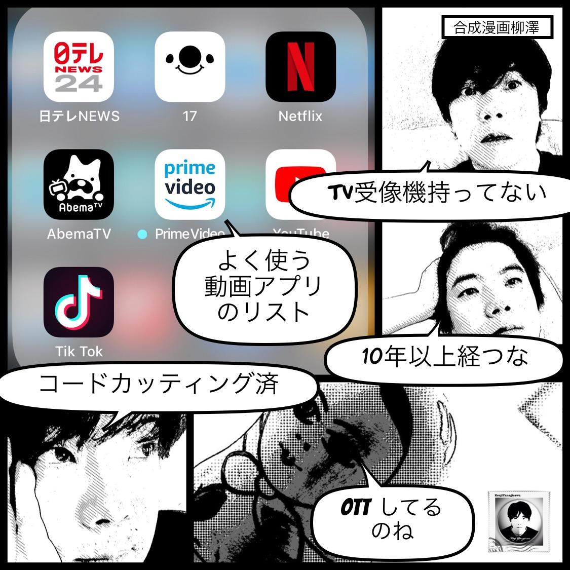 コードカッティングとNETFLIXと17イチナナライブ:合成漫画柳澤