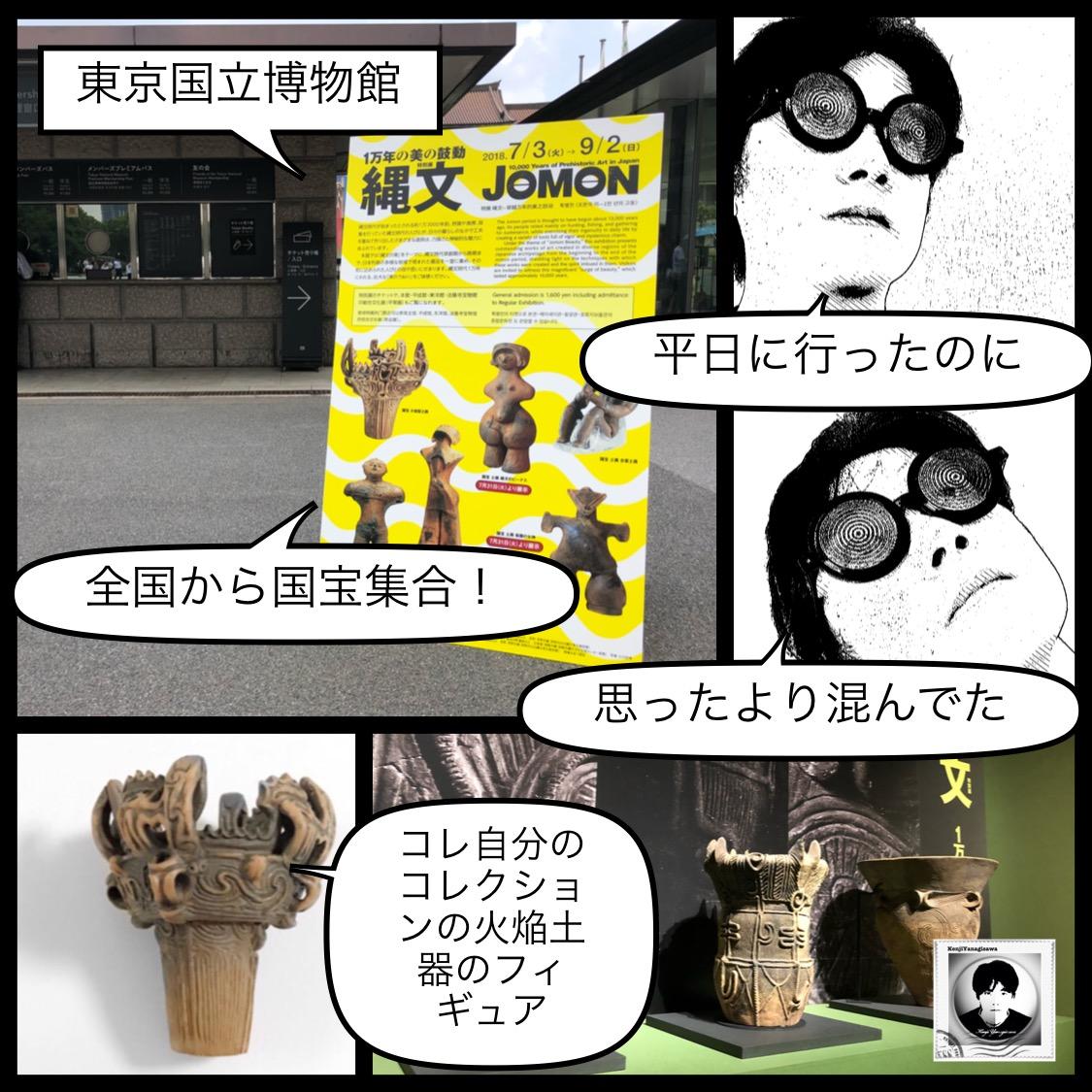 縄文展:東京国立博物館:合成漫画柳澤