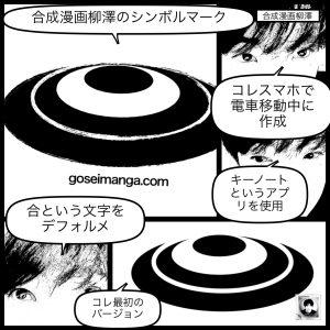 合成漫画柳澤のシンボルマーク