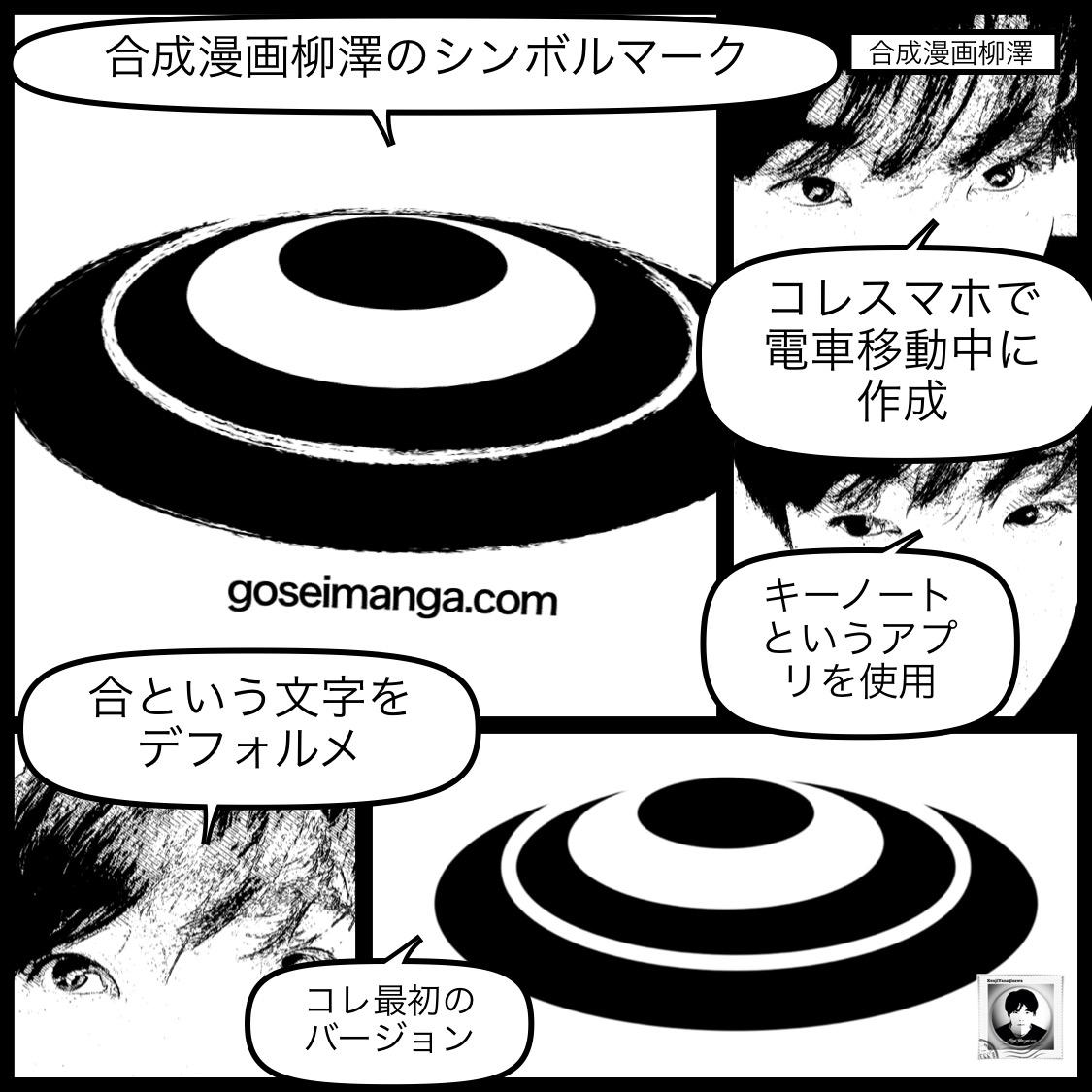 シンボルマーク作成:合成漫画柳澤