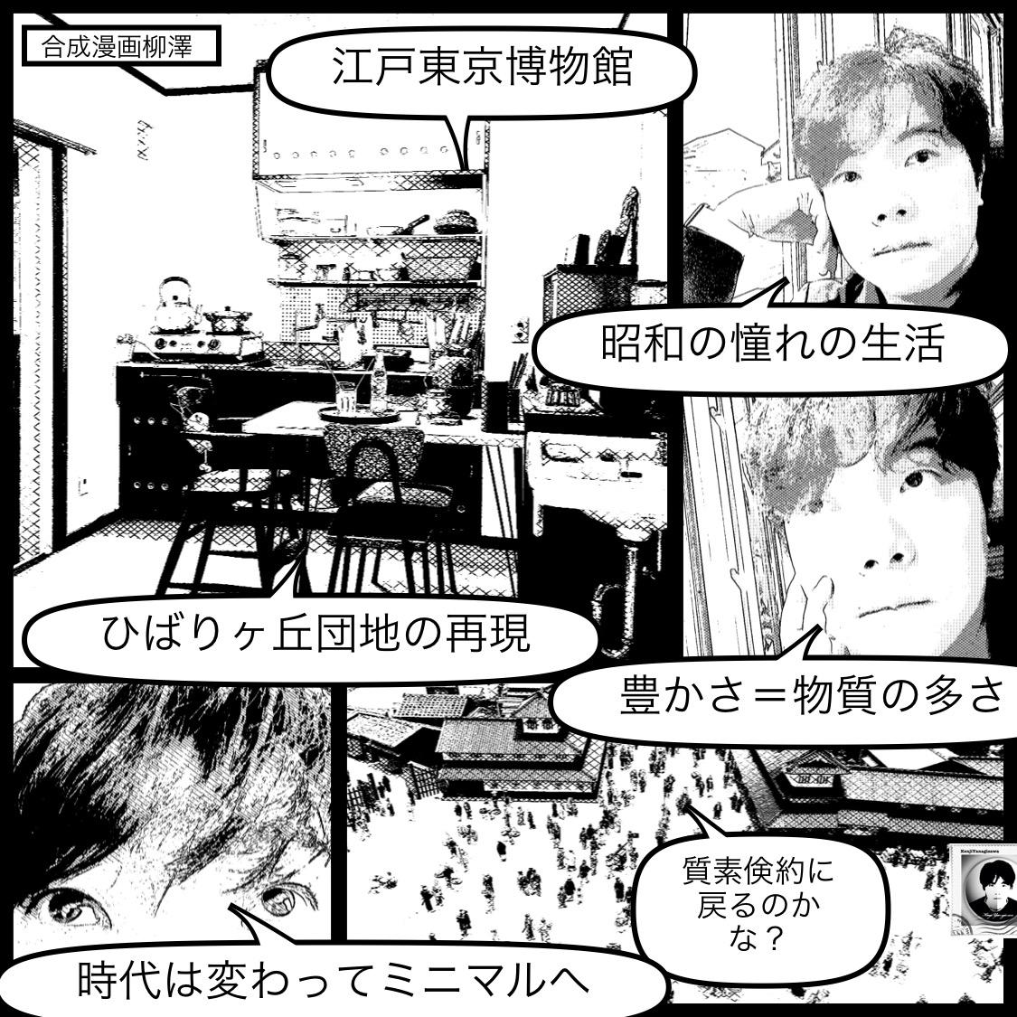 ミニマル:合成漫画柳澤