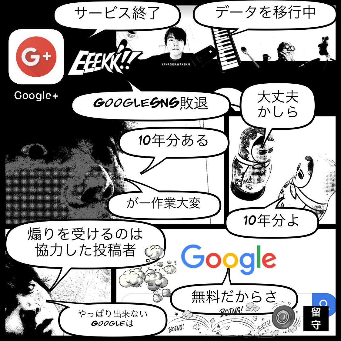 Googleの敗退