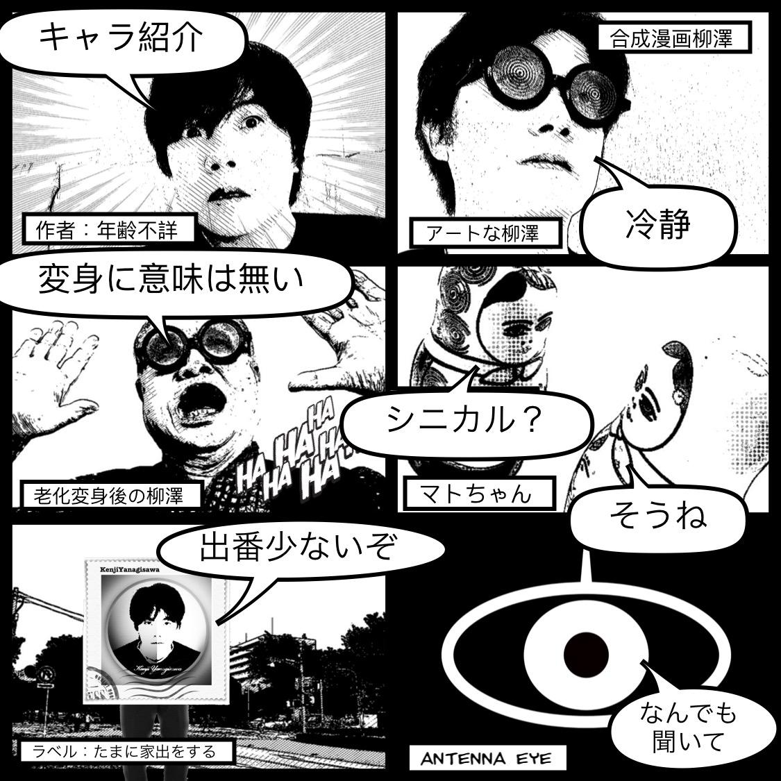 登場キャラ紹介
