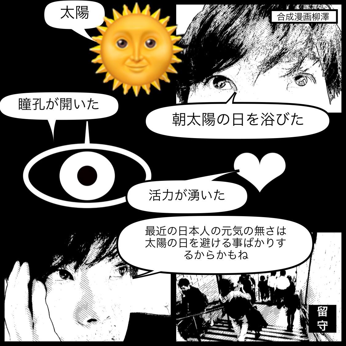 太陽と日本人
