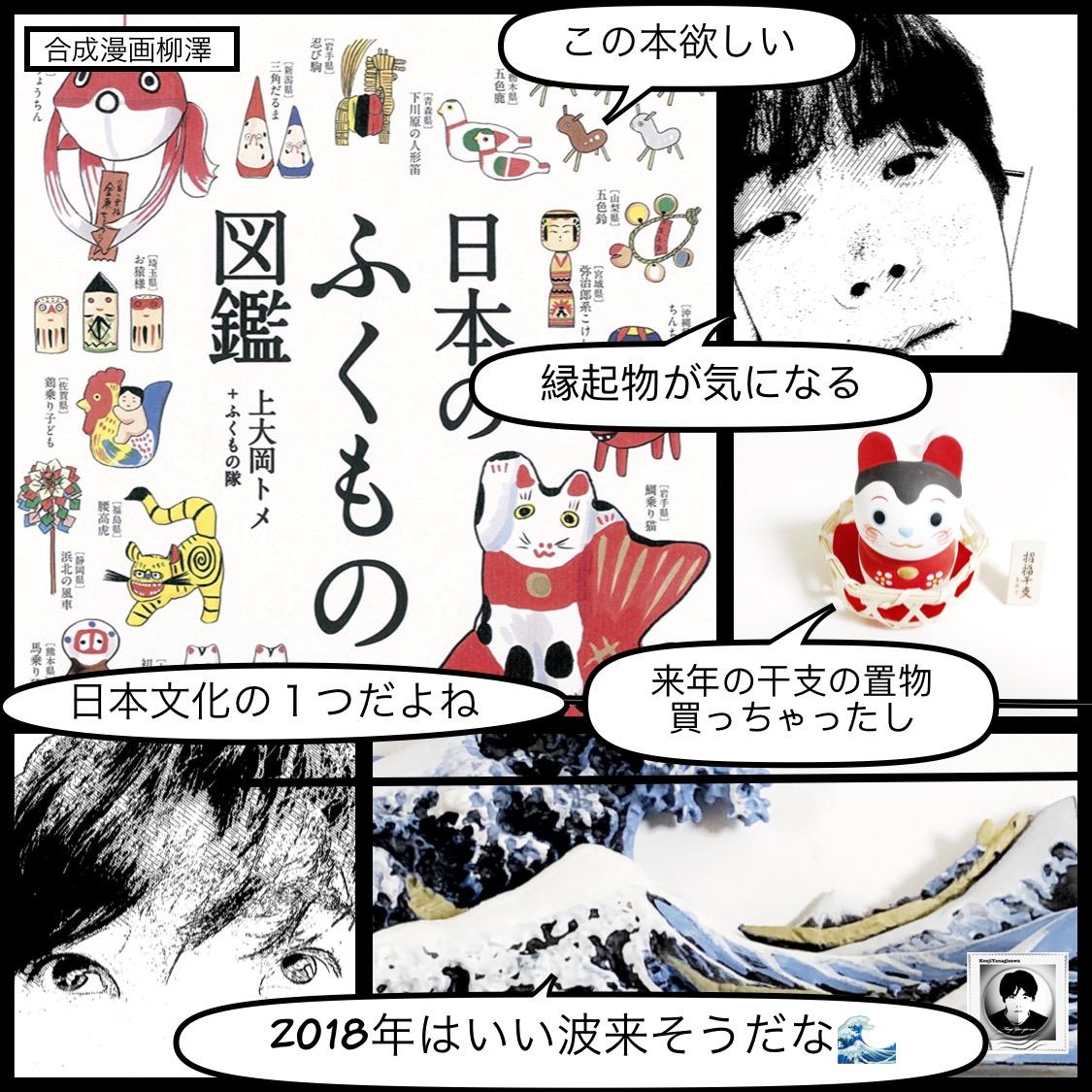 日本の縁起