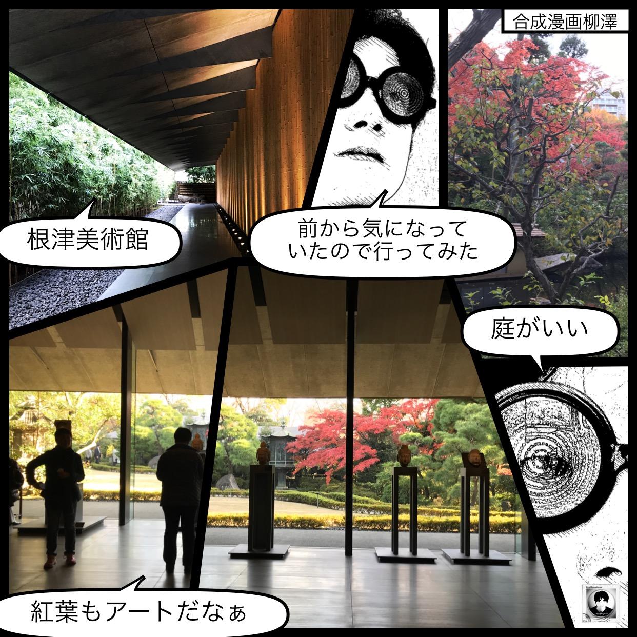 根津美術館の紅葉
