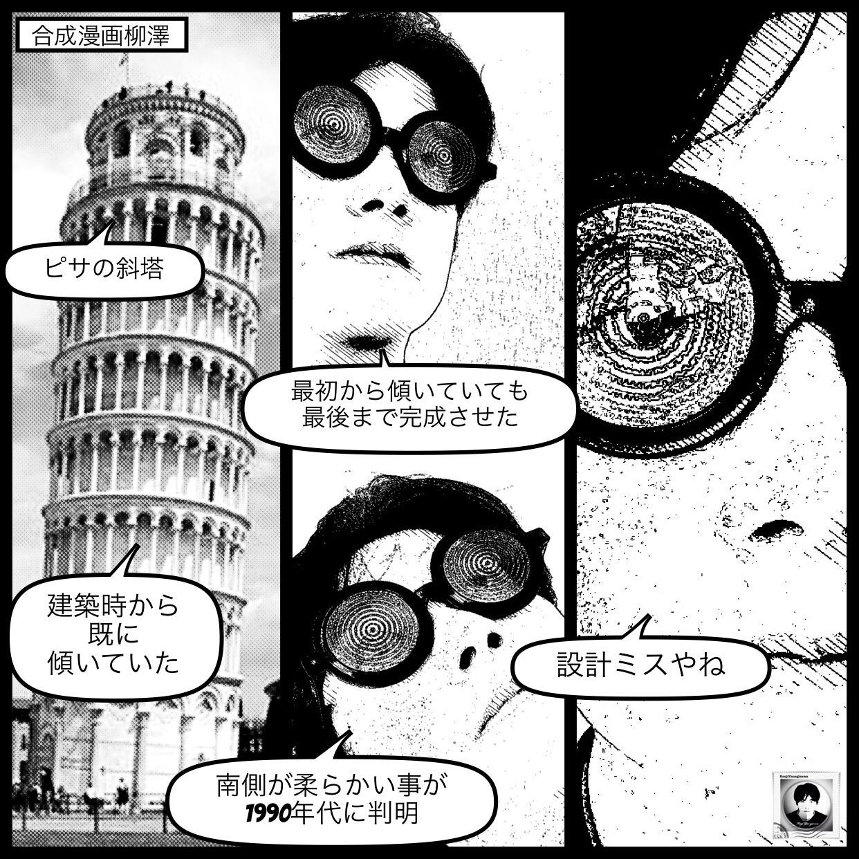 ▼ピサの斜塔は建築途中から傾いていた