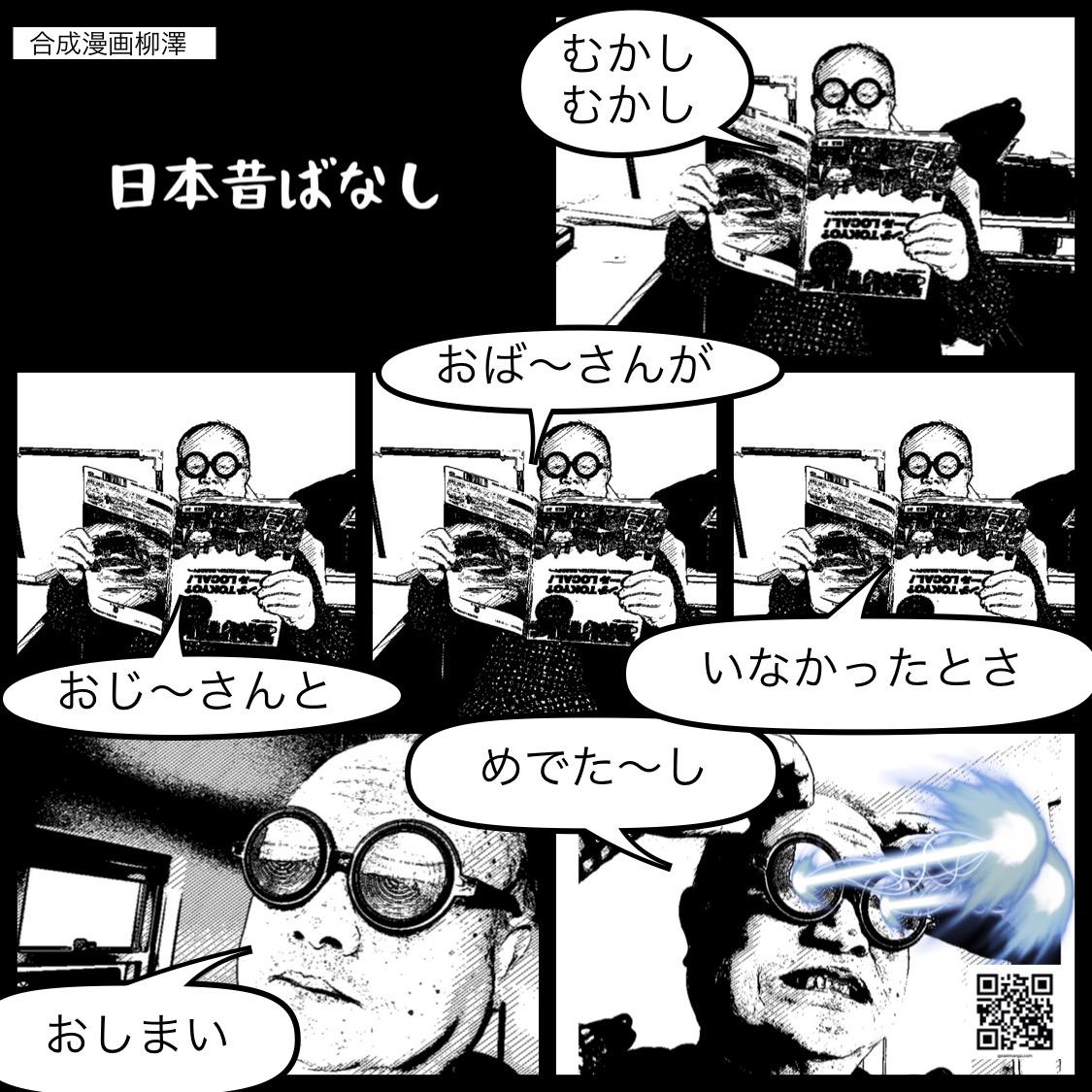 日本昔ばなし