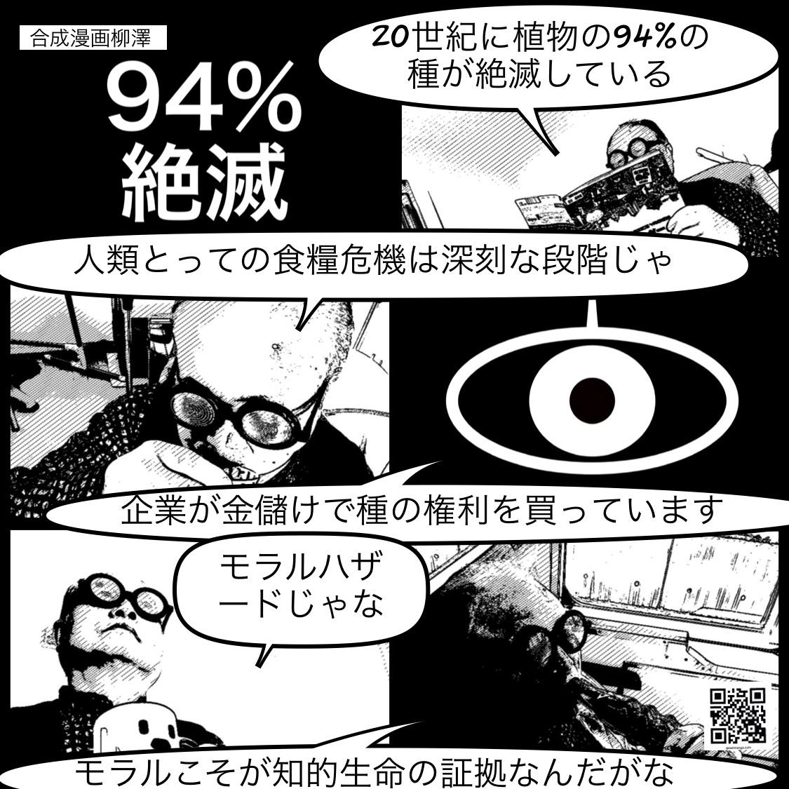 94%が絶滅