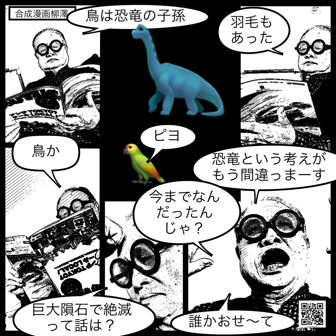 恐竜はいなかった