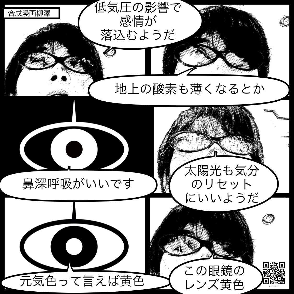 黄色い眼鏡