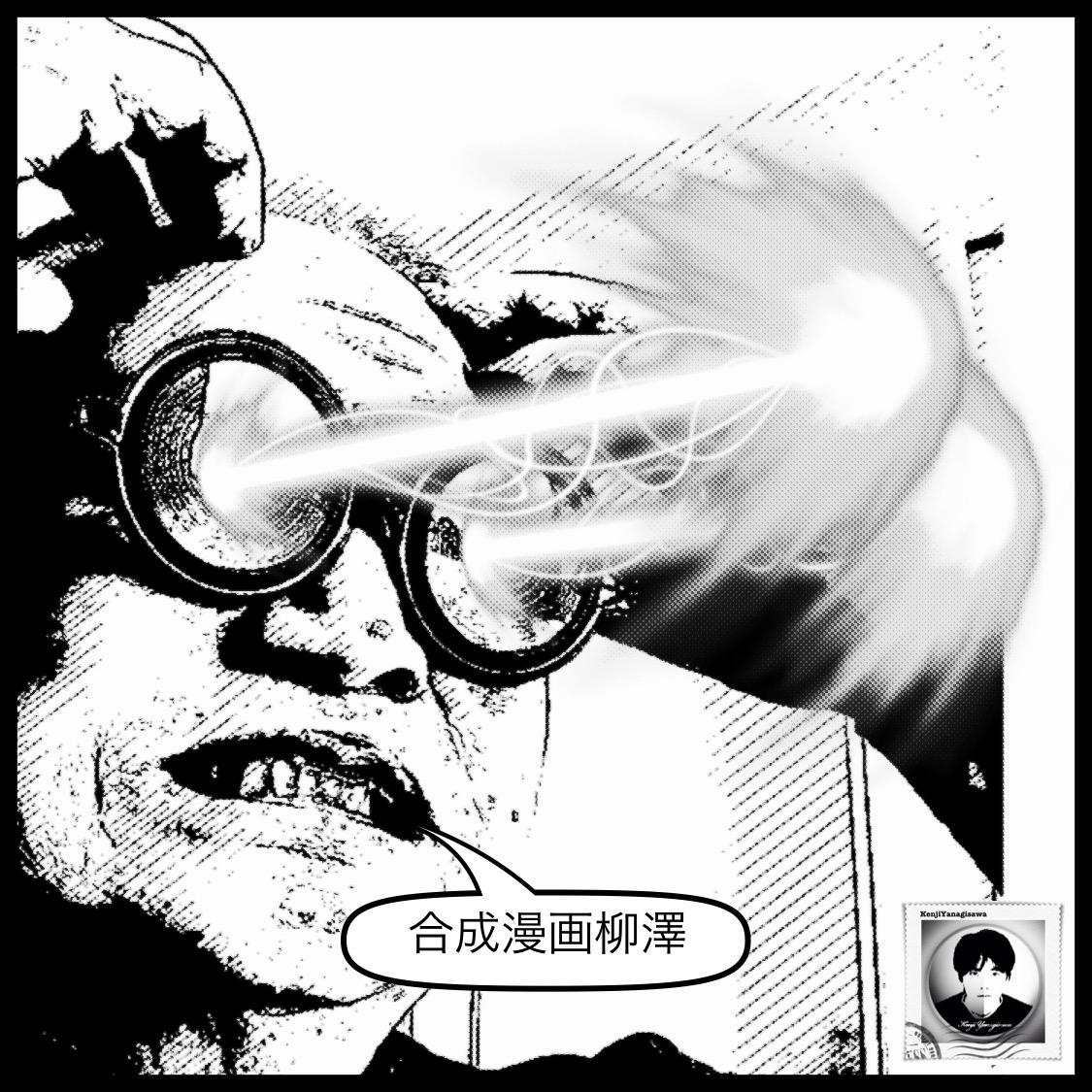合成漫画柳澤の動画版
