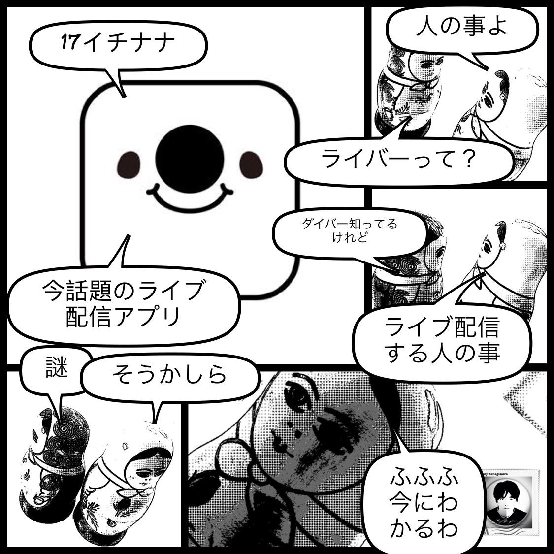 17イチナナは面白くてスゴイメディア!その理由:合成漫画柳澤
