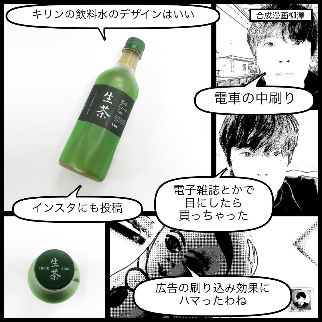 KIRINの生茶