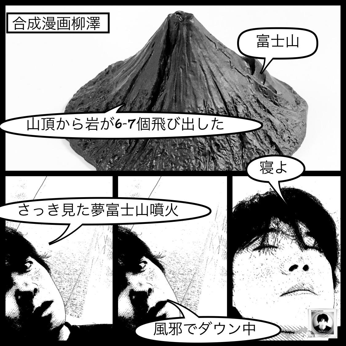 夢で見た富士山噴火🌋