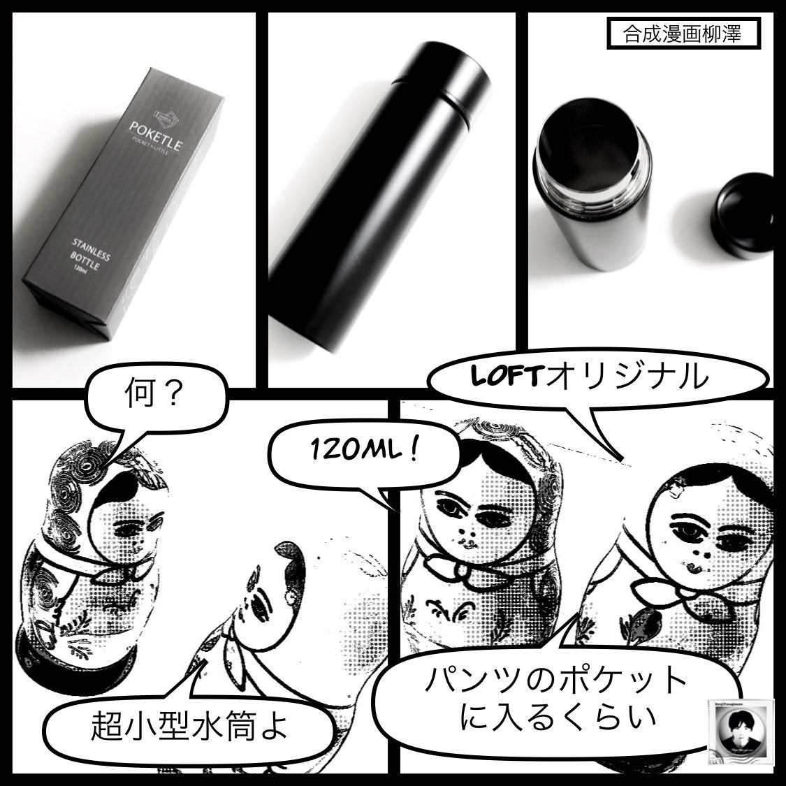 日本最小の水筒ポケトル
