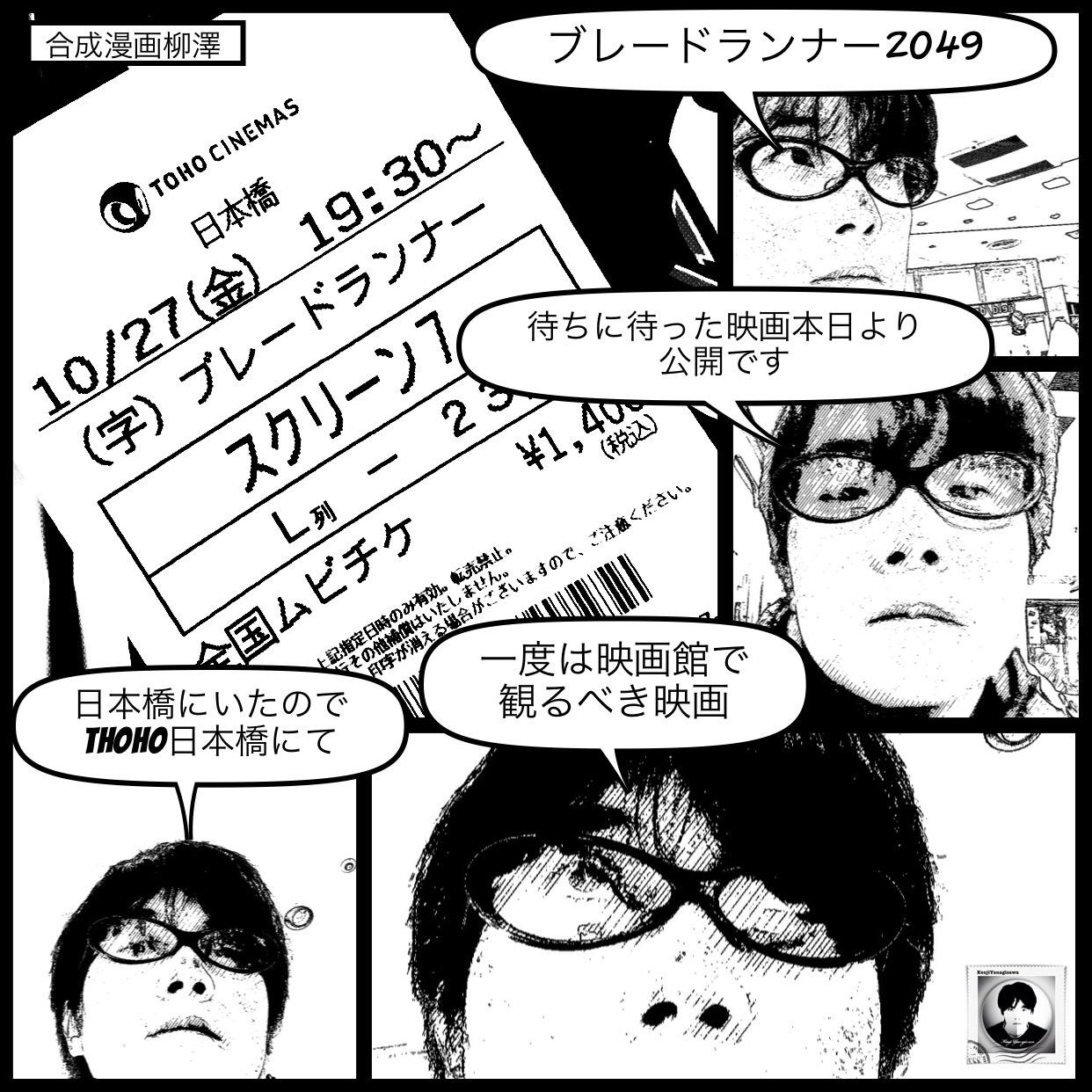 ▼ブレードランナー2049 を観た(๑˃̵ᴗ˂̵)