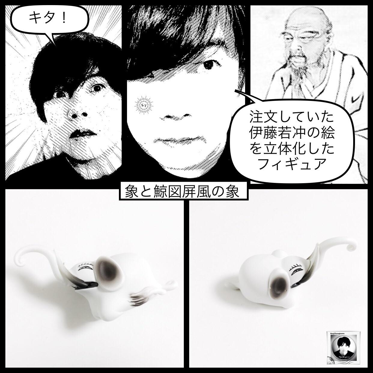 ▼伊藤若冲コレクション