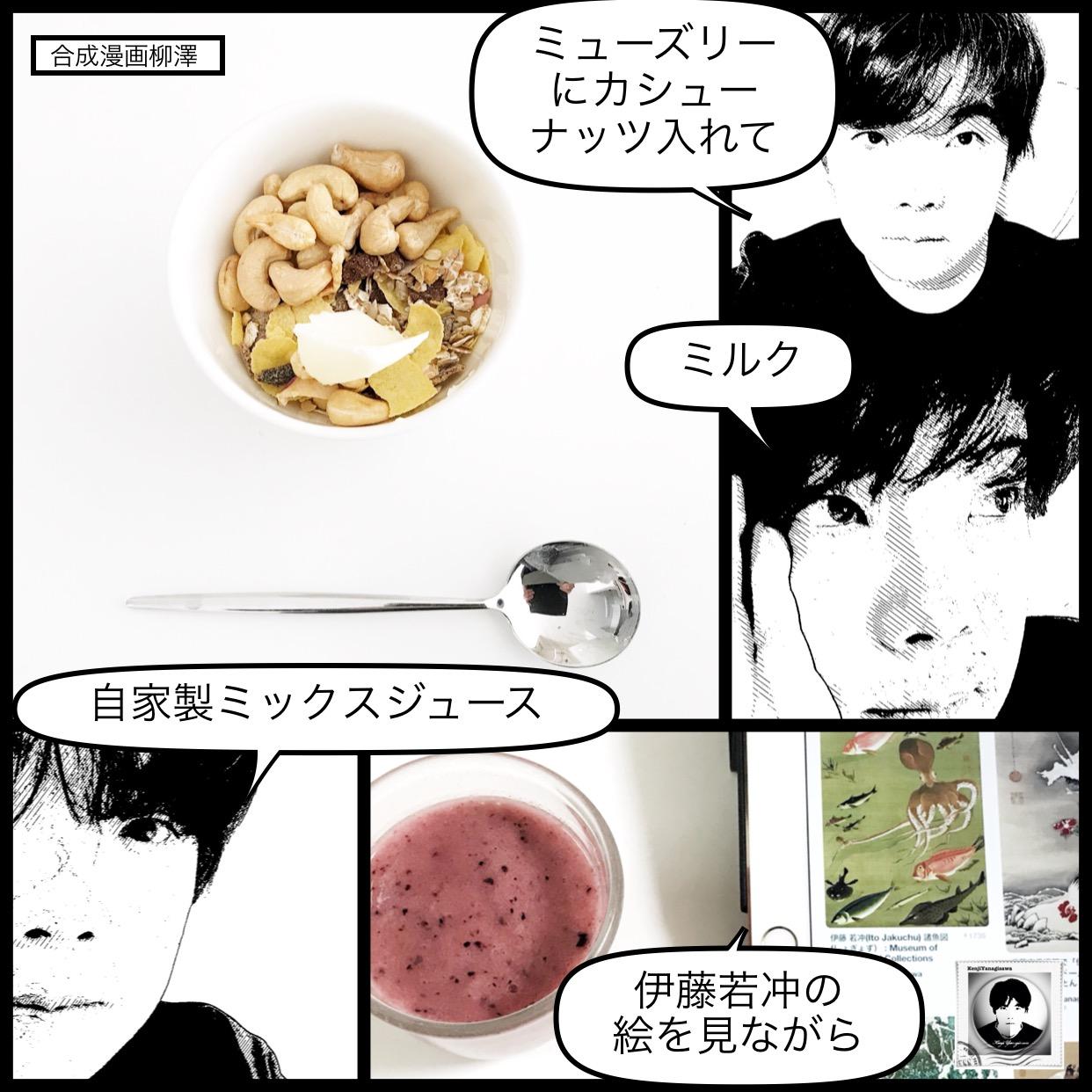 ▼伊藤若冲と自家製ジュース