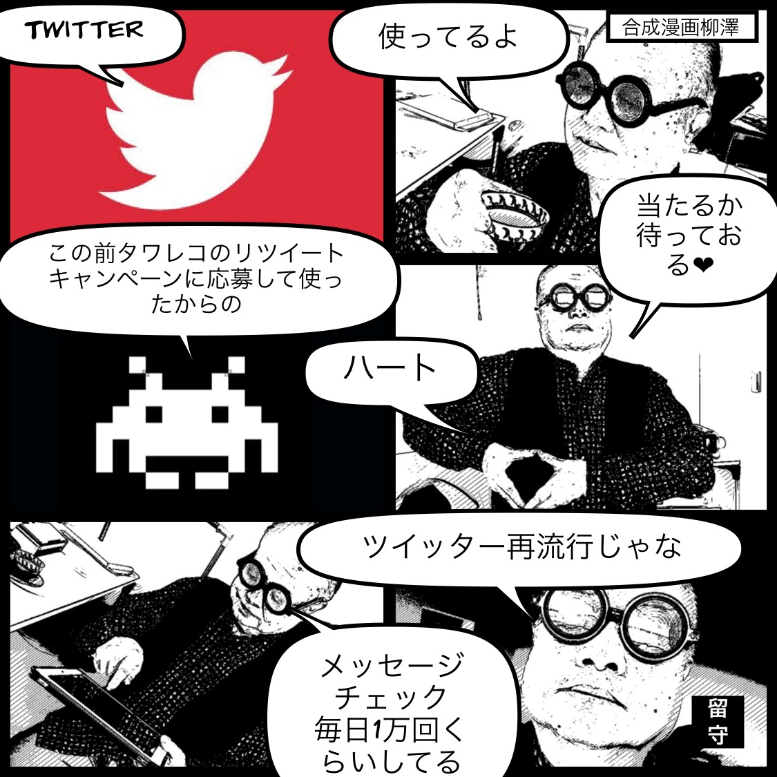 Twitter再流行中