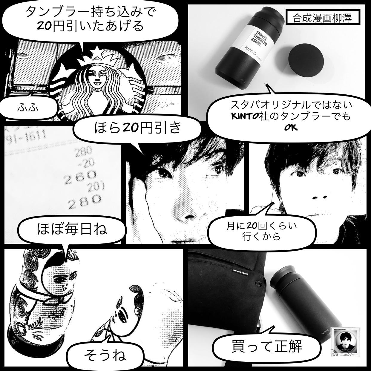 ▼ほら20円引き