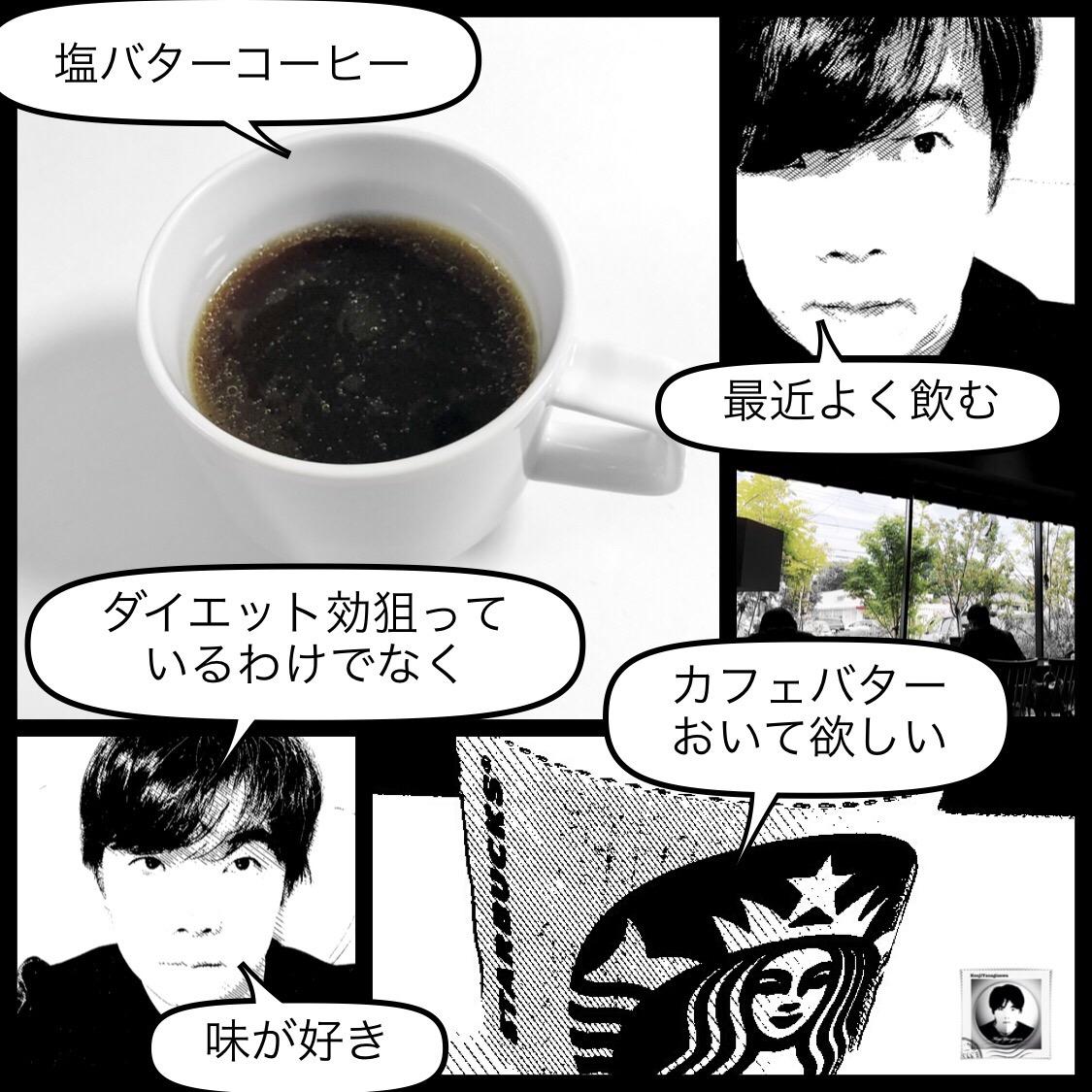 塩バターコーヒー