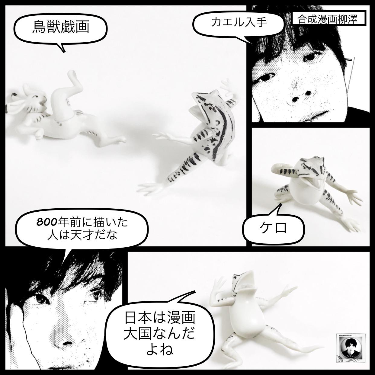 ▼鳥獣戯画:カエル
