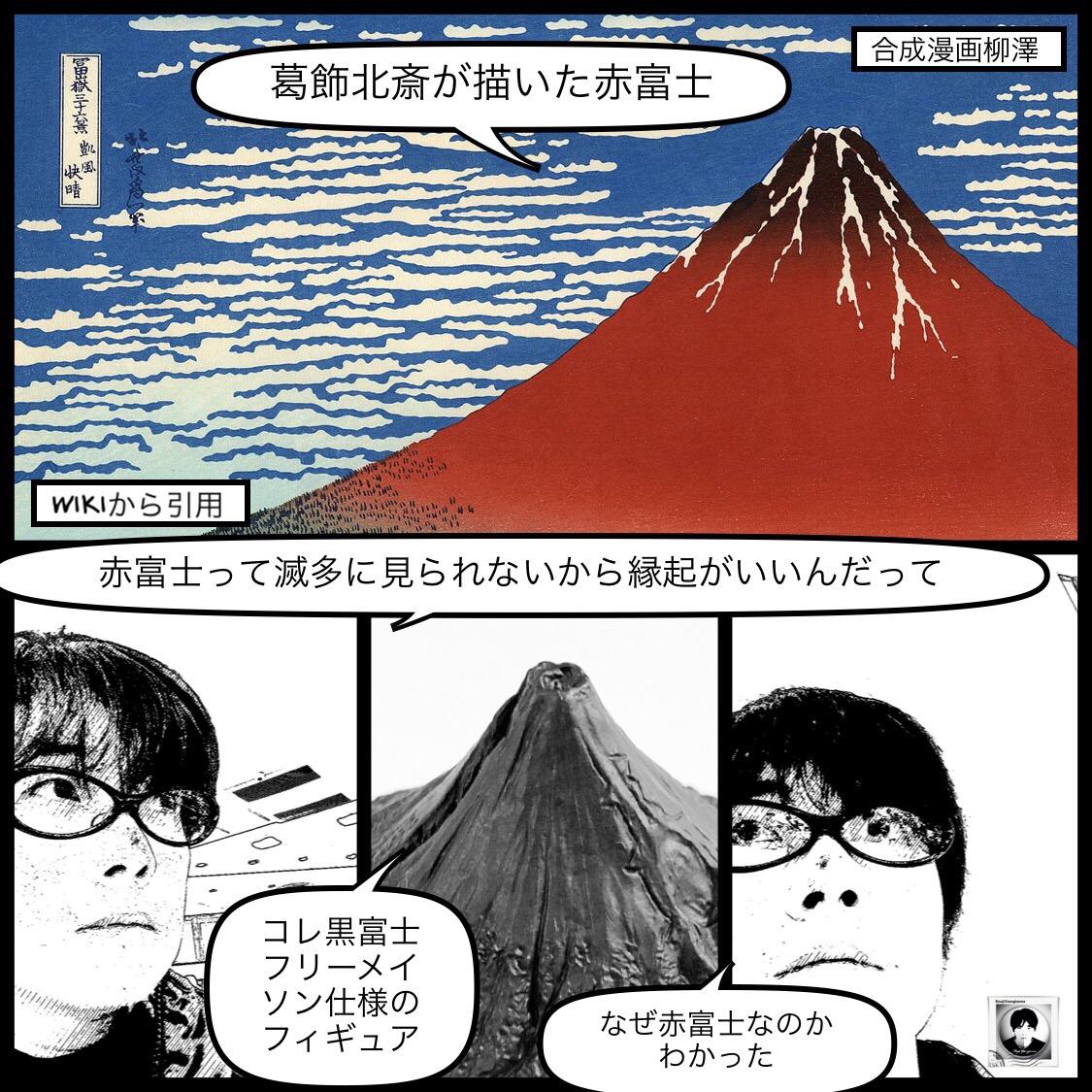 葛飾北斎の赤富士