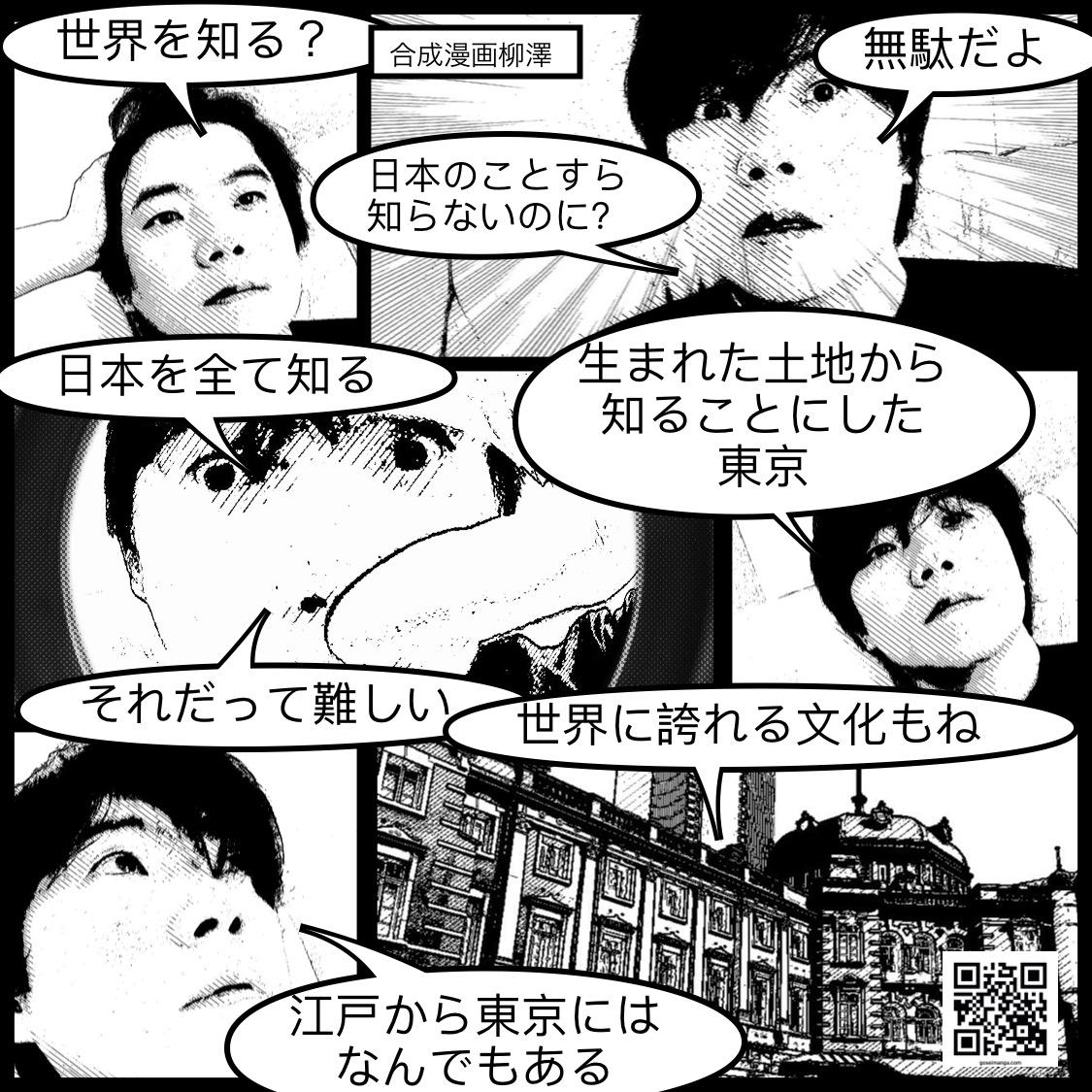 東京を知る