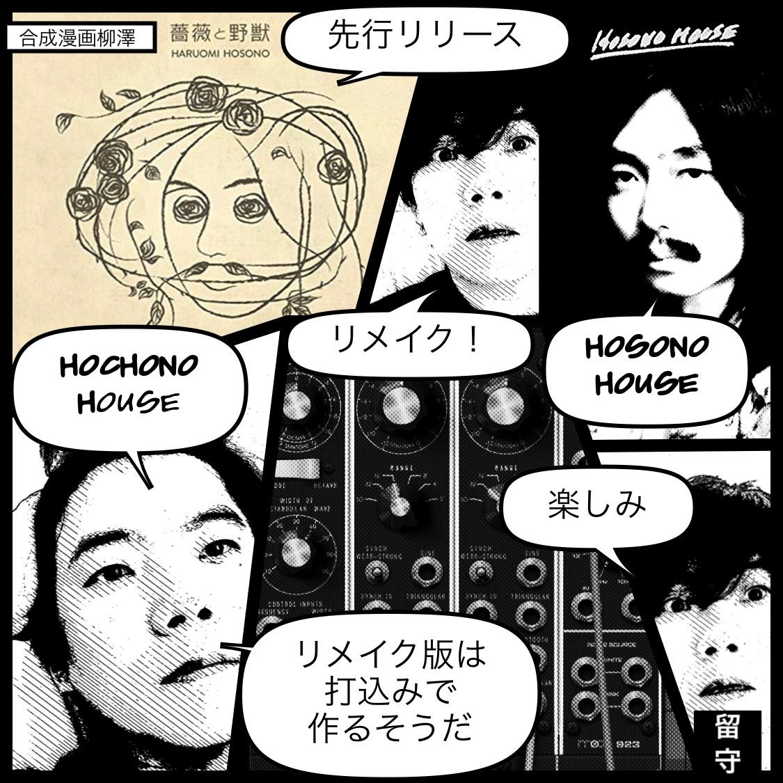 HOCHONO HOUSE
