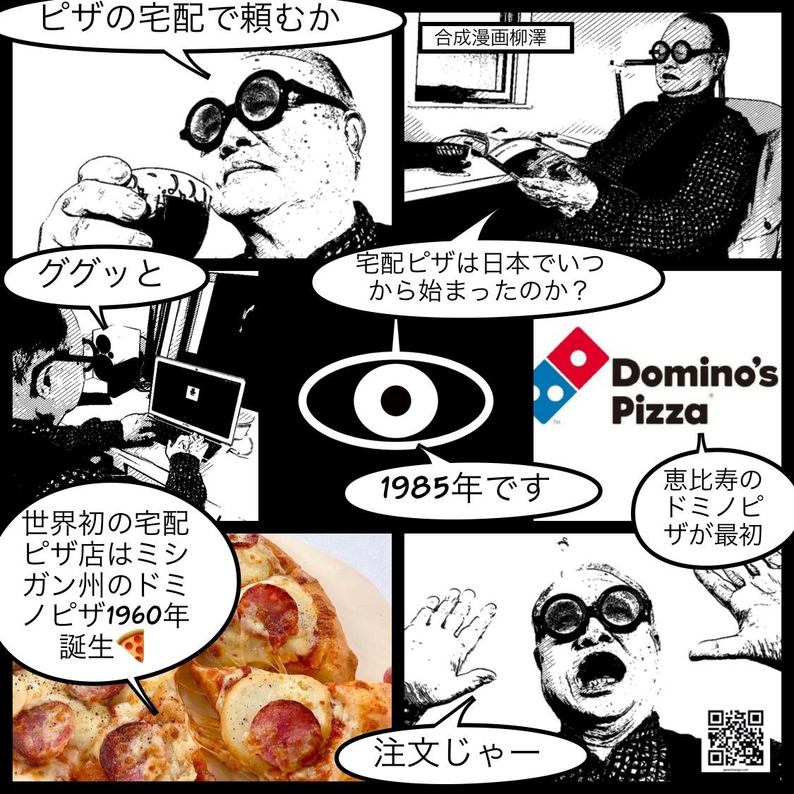 日本初の宅配ピザ