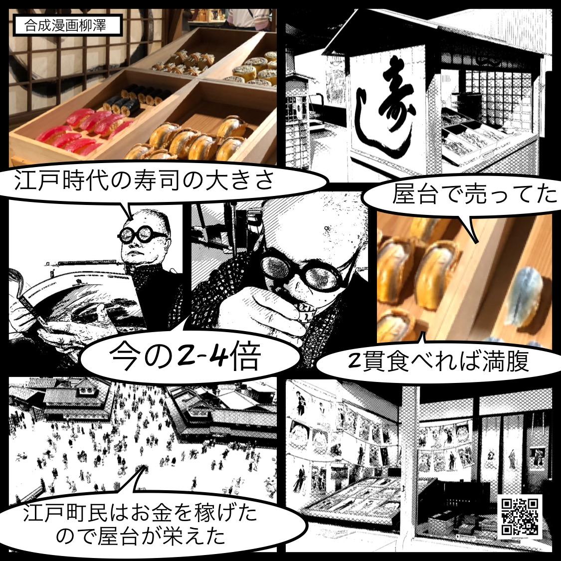 江戸の寿司