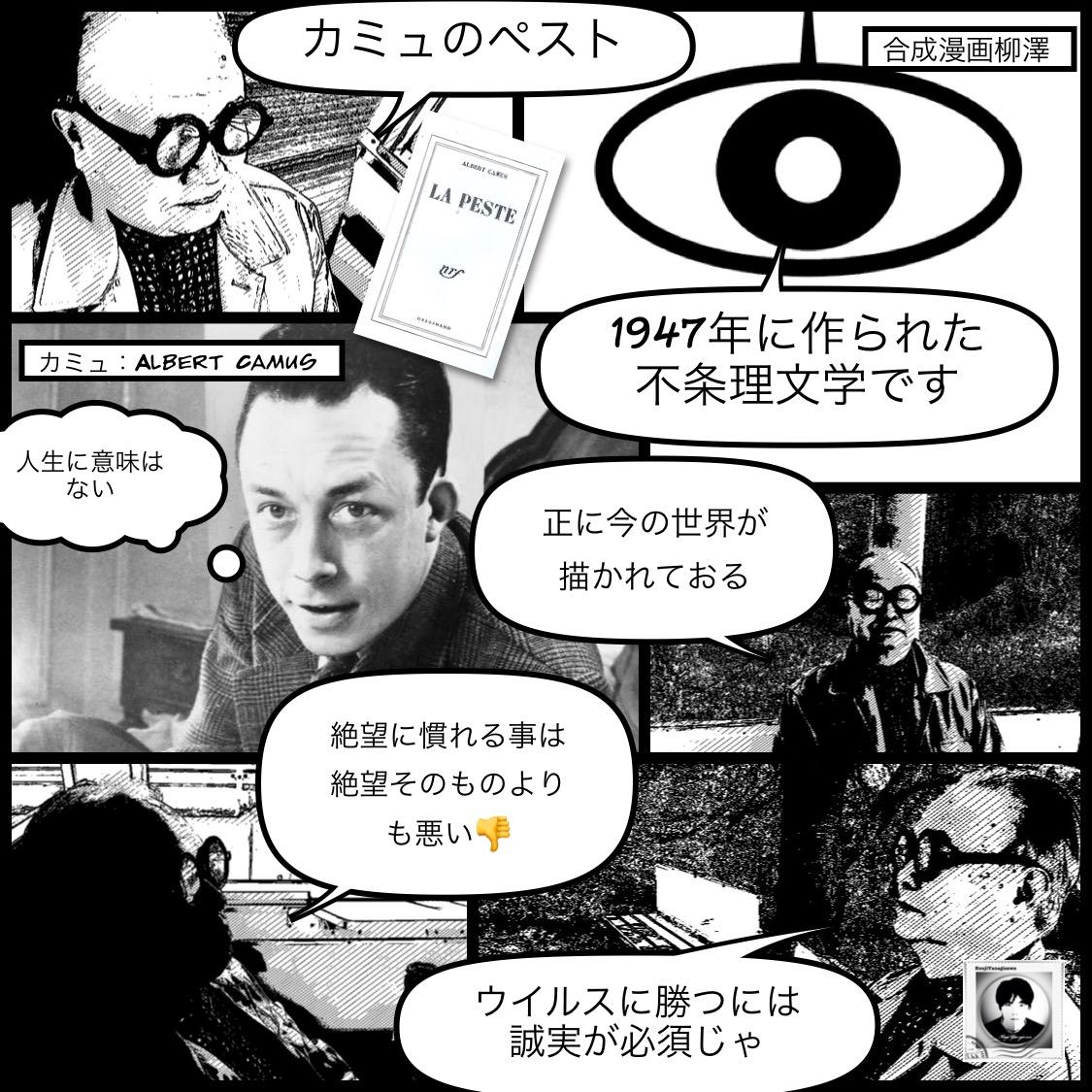 カミュ:ペスト(不条理文学)