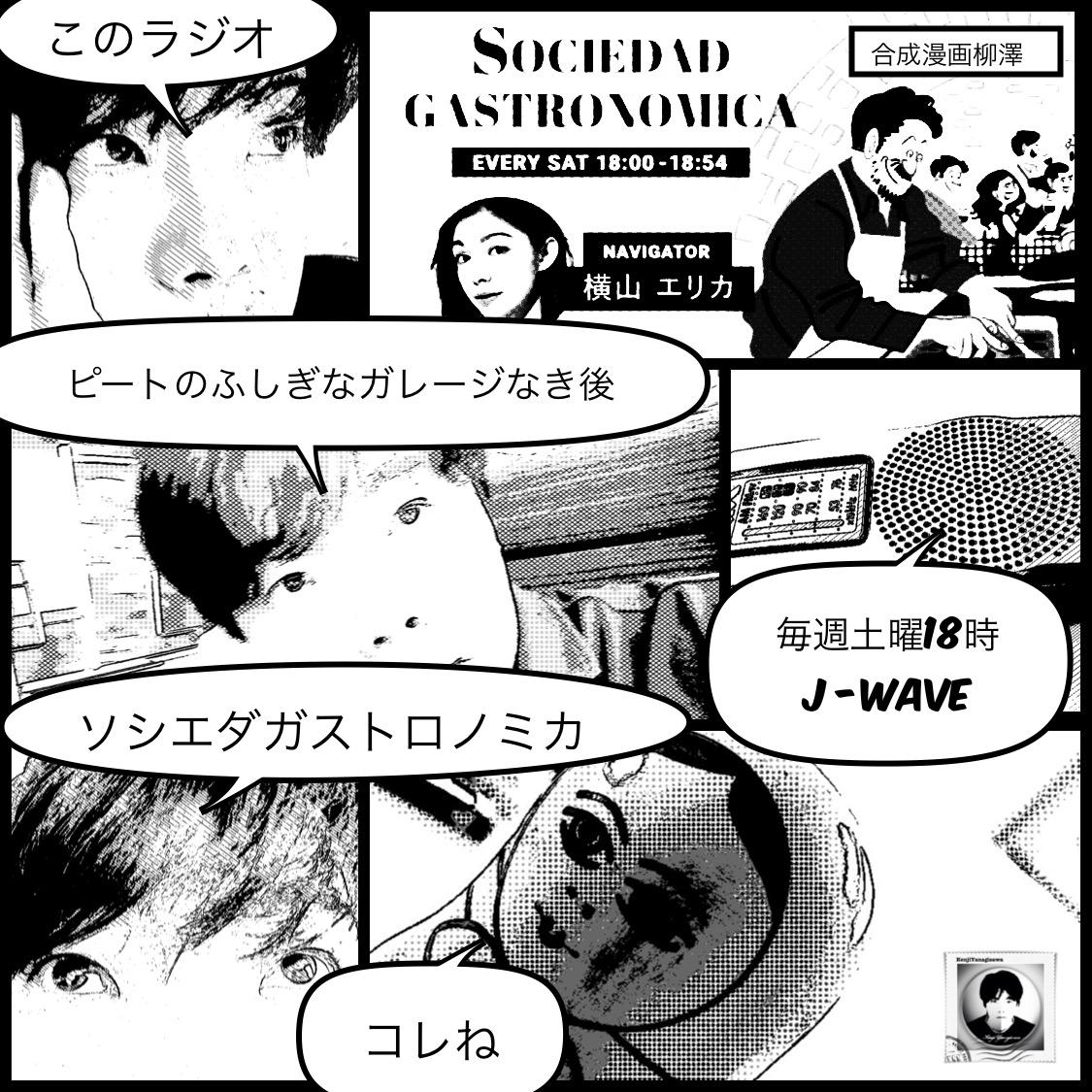 ソシエダ・ガストロノミカ