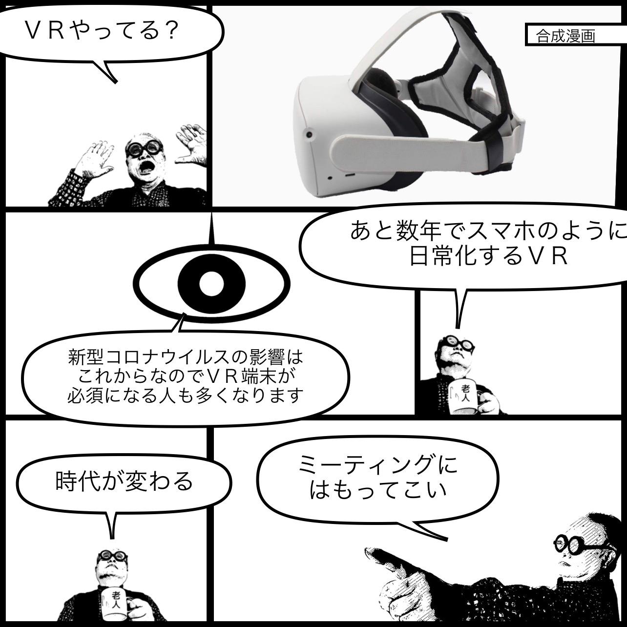 VRやってる?