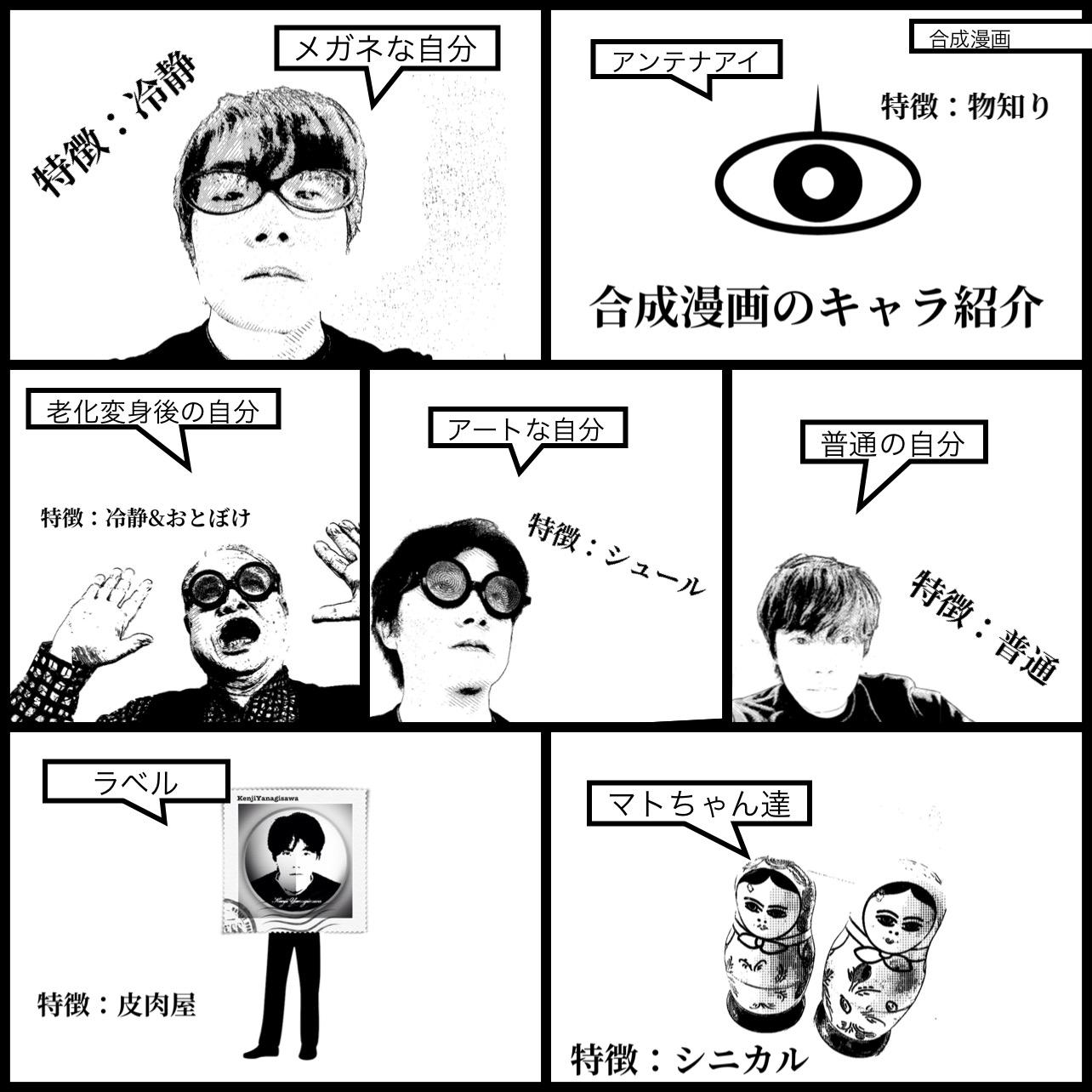 合成漫画のキャラ紹介
